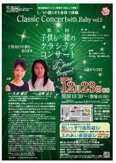 クラシックコンサートリーフ2012見本.jpg